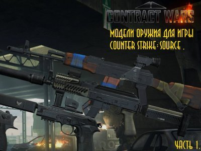 Contract Wars Weapons Pack