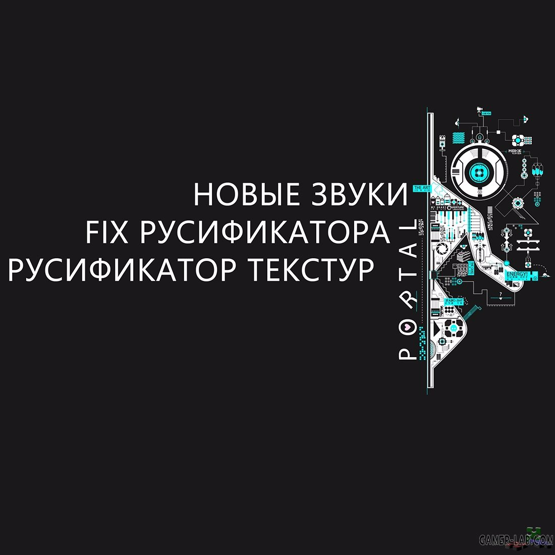 Portal Fix Russian Localization