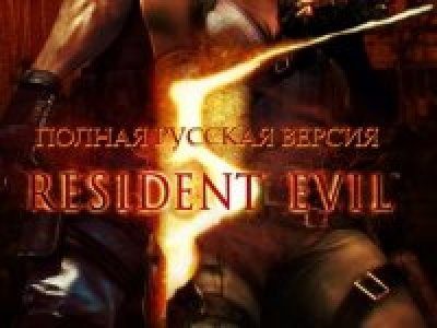 Resident Evil 1 Русификатор Текст