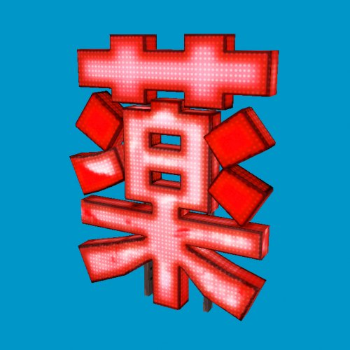 large_kanji_sign1