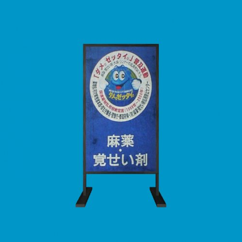 signage_stand07
