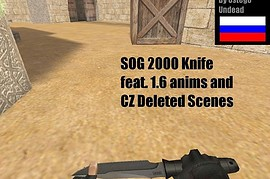 Sog 2000 Knife on 1.6 and Condition Zero DS