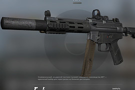 CODOL MP5-SD